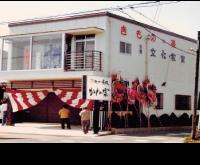 1980 年安城市南町に出店|成人式の振袖・着物|安城市の きもの和楽 かね宗|着付・レンタル