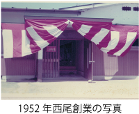 1952年西尾創業の写真|成人式の振袖・着物|安城市の きもの和楽 かね宗|着付・レンタル
