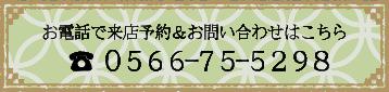 0566-75-5298|成人式の振袖・着物|安城市の きもの和楽 かね宗|着付・レンタル