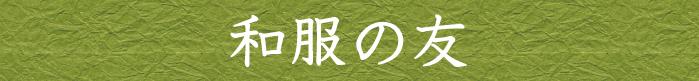 和服の友|成人式の振袖・着物|安城市の きもの和楽 かね宗|着付・レンタル