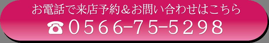 お電話で来店予約&お問い合わせはこちら 566-75-5298|成人式の振袖・着物|安城市の きもの和楽 かね宗|着付・レンタル