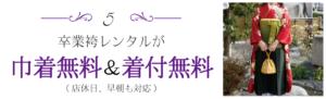 卒業袴レンタルが巾着無料&着付無料