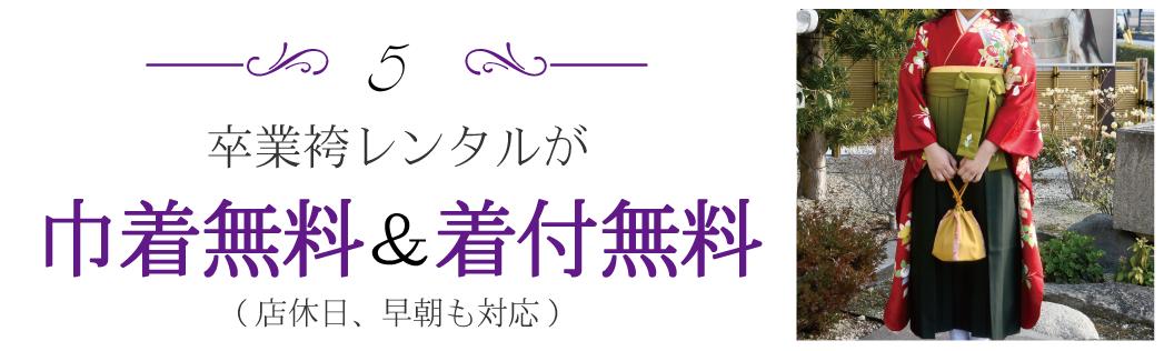 卒業袴レンタルが巾着無料&着付無料|成人式の振袖・着物|安城市の きもの和楽 かね宗|着付・レンタル