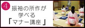 振袖の所作が 学べる マナー講座|成人式の振袖・着物|安城市の きもの和楽 かね宗|着付・レンタル