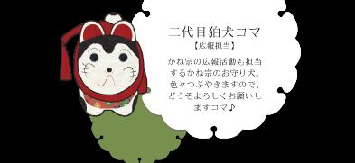 二代目狛犬コマ 【広報担当】|成人式の振袖・着物|安城市の きもの和楽 かね宗|着付・レンタル