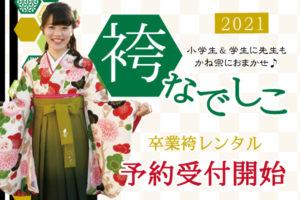 2021 袴なでしこ 卒業袴レンタル受け付け開始!|成人式の振袖・着物|安城市の きもの和楽 かね宗|着付・レンタル