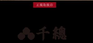 創業460年のを超える宮最内庁御用達 京友禅の最高峰 千總