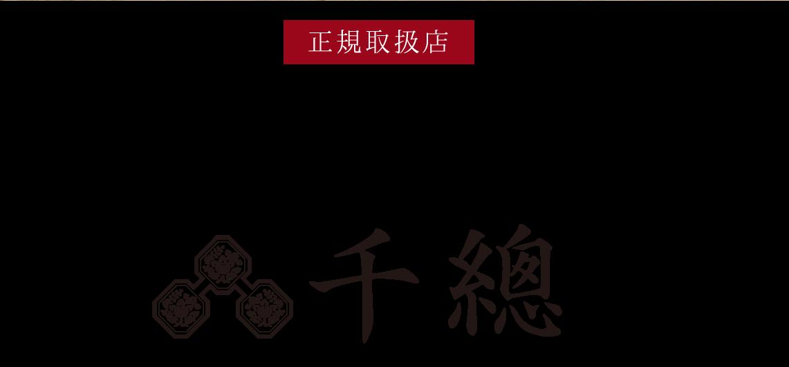 創業460年のを超える宮最内庁御用達 京友禅の最高峰 千總|成人式の振袖・着物|安城市の きもの和楽 かね宗|着付・レンタル