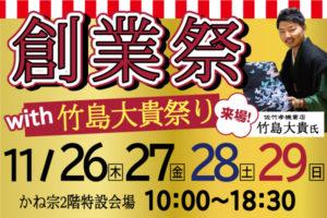 11月開催!「創業祭with竹島大貴祭り♪」|成人式の振袖・着物|安城市の きもの和楽 かね宗|着付・レンタル