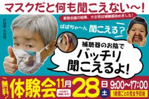 11月開催!「補聴器体験会」|成人式の振袖・着物|安城市の きもの和楽 かね宗|着付・レンタル