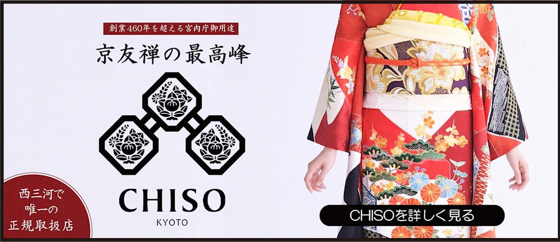 京友禅の最高峰 千總|成人式の振袖・着物|安城市の きもの和楽 かね宗|着付・レンタル
