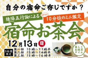 12月13日開催!「宿命お茶会」|成人式の振袖・着物|安城市の きもの和楽 かね宗|着付・レンタル