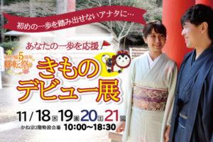 11月開催!「新店舗5周年移転祭」|成人式の振袖・着物|安城市の きもの和楽 かね宗|着付・レンタル